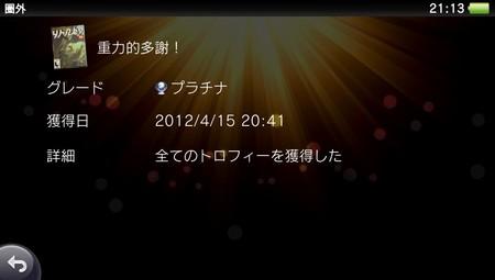 2012-04-15-211300.jpg