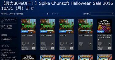spike-chunsoft_161024-e1477289599526.jpg